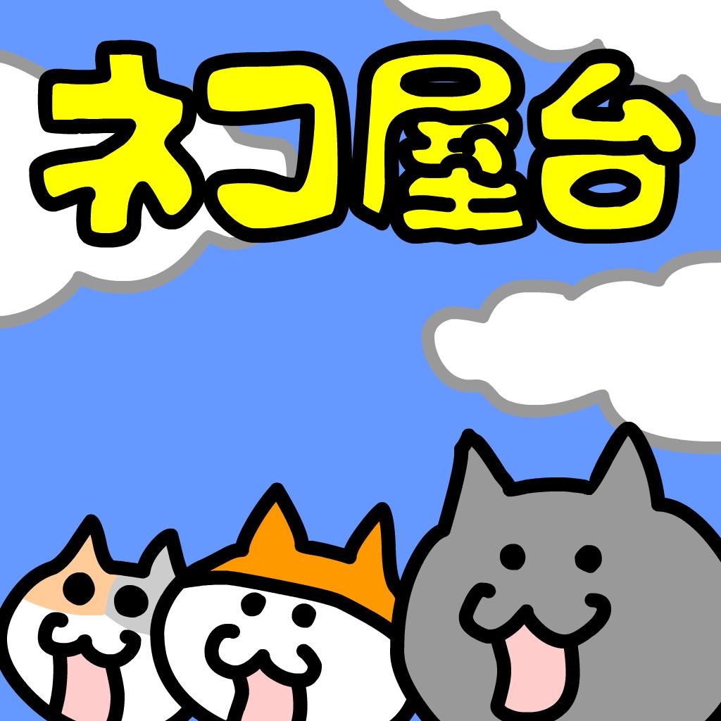 はい!こちらネコ屋台です。by MapFan